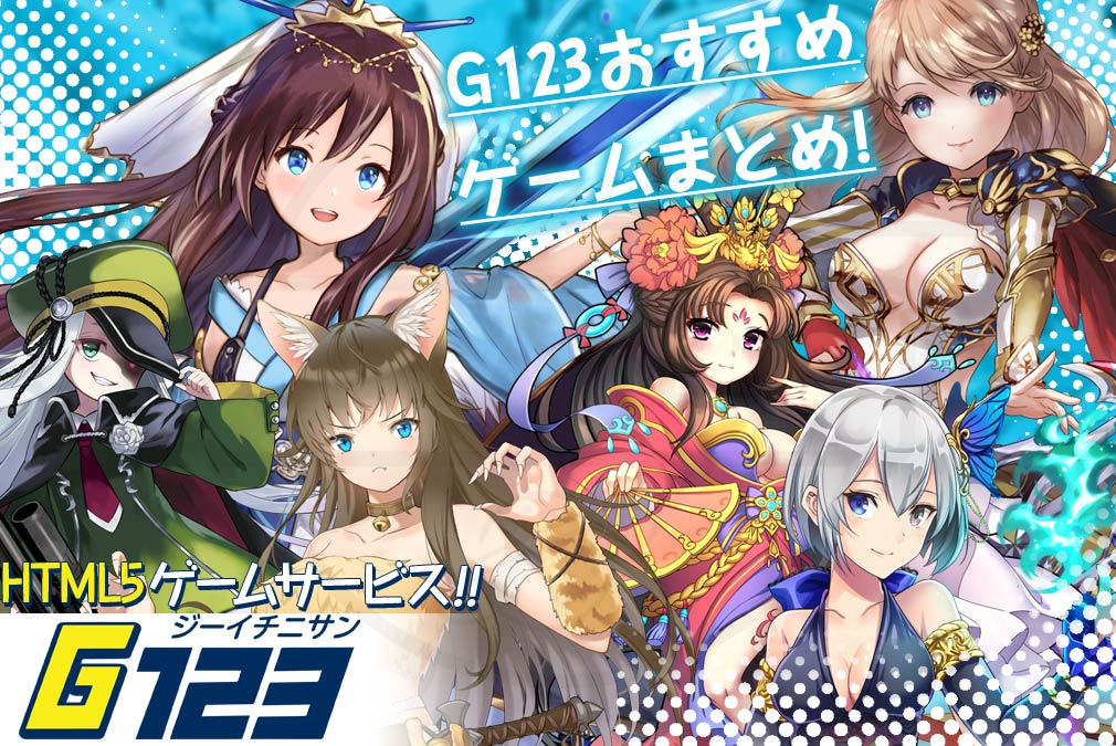 人気ゲームポータルサイト『G123.jp』おすすめブラウザゲーム5選まとめのメインイメージ