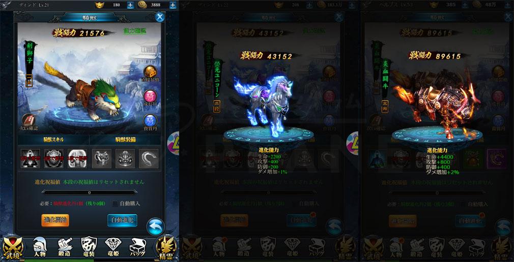 ソードスピリット 『騎獣』段上昇スクリーンショット