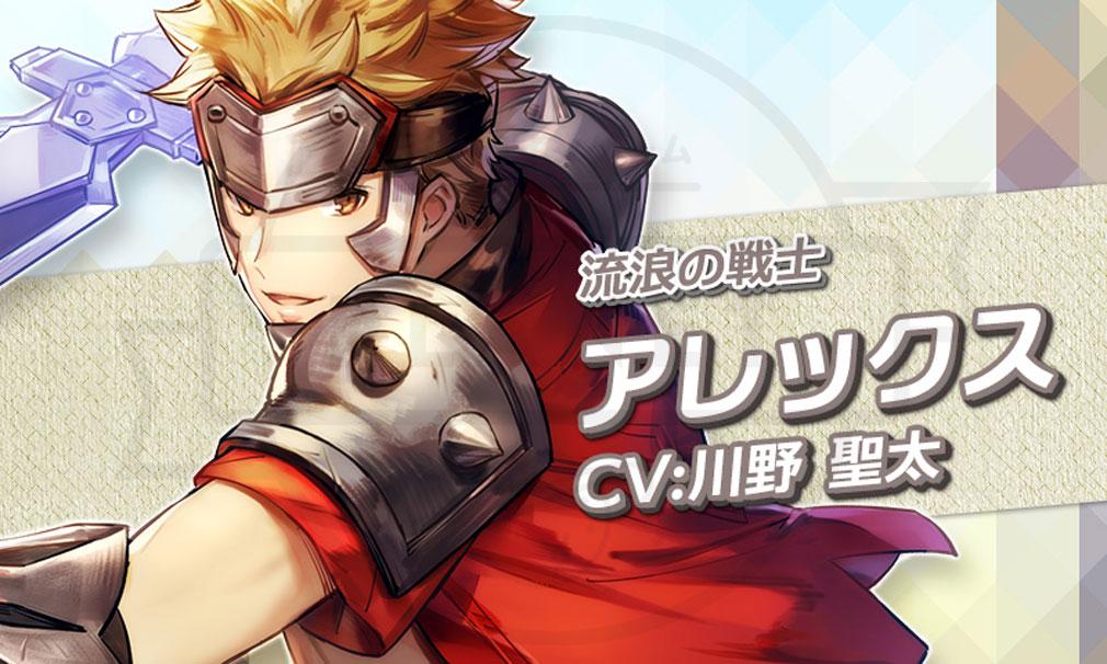 エターナルスカーレット(ES) 紅の騎士団 キャラクター『アレックス (CV:川野 聖太)』イメージ