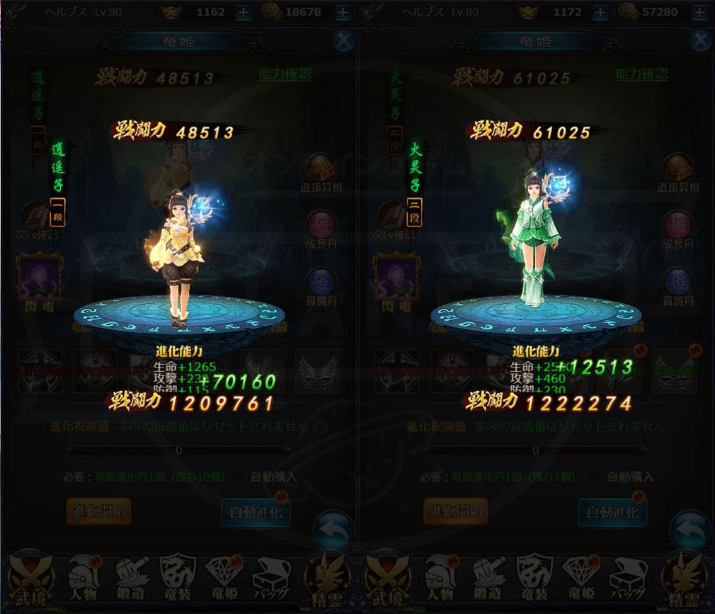 ソードスピリット 『竜姫』段上昇スクリーンショット