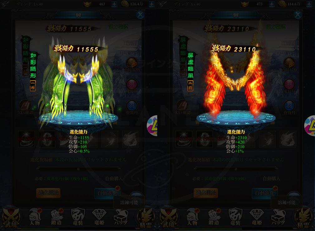 ソードスピリット 『翼』段上昇スクリーンショット