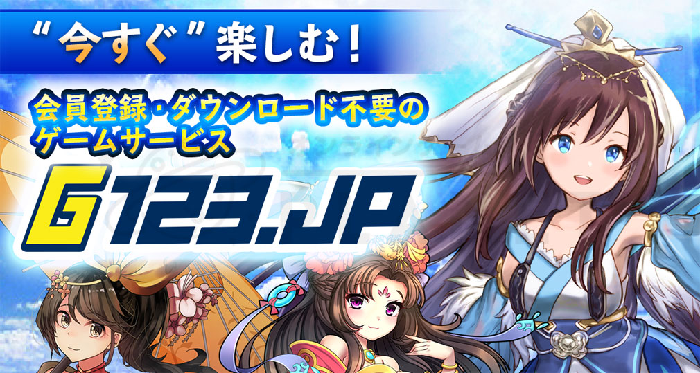 G123.jp ゲーム開始イメージ