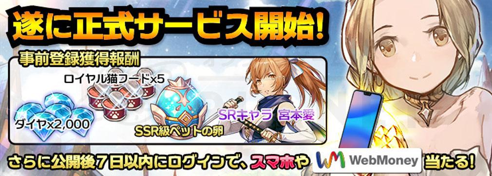 エターナルスカーレット(ES) 紅の騎士団 Webmoney1000円分プレゼントキャンペーンバナー