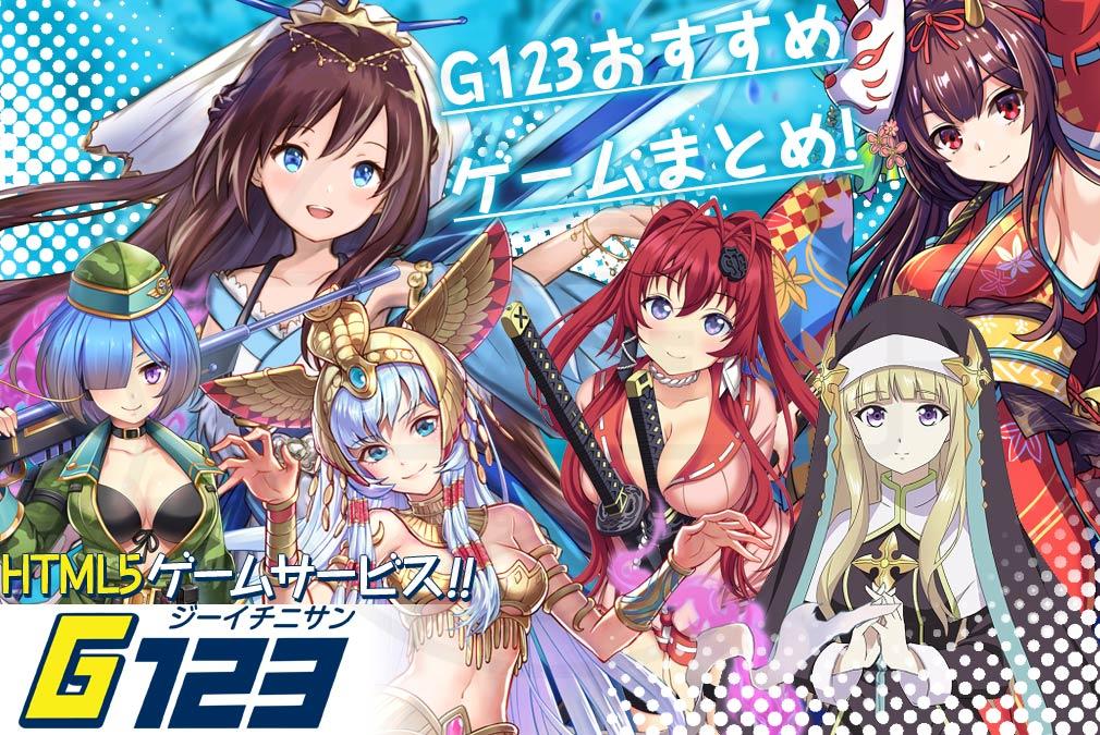 人気ゲームポータルサイト『G123』おすすめブラウザゲーム5選まとめのメインイメージ
