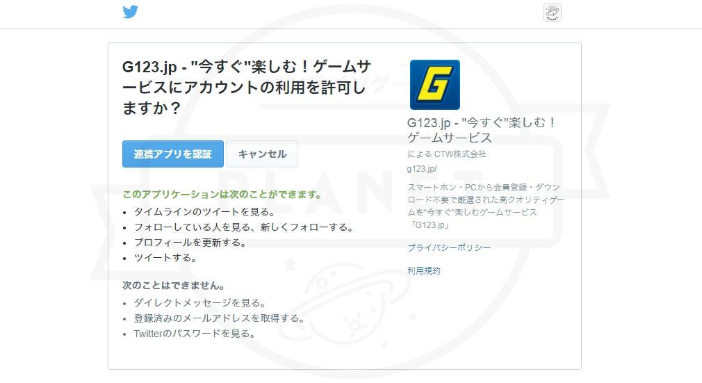 G123.jp Twitterとの連携確認画面スクリーンショット