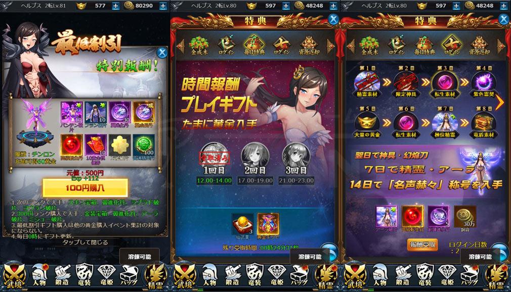 ソードスピリット ログインキャンペーン、プレイギフトスクリーンショット