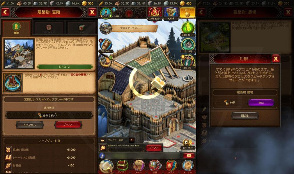 """ヴァイキング -クランの戦争- 建設物""""宮殿""""詳細、建設物のアップグレード中、建設物を無料で短縮するスクリーンショット"""