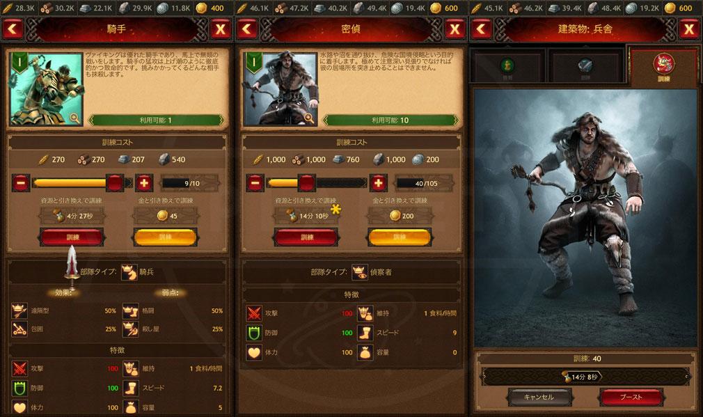 ヴァイキング -クランの戦争- 傭兵、密偵作成スクリーンショット