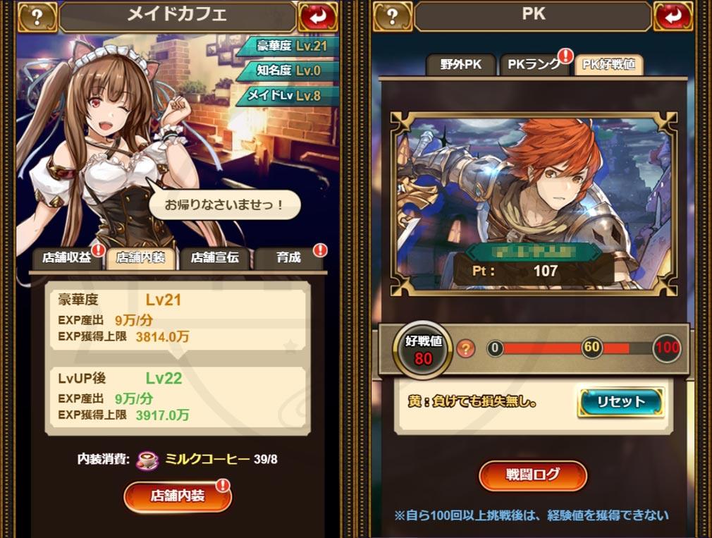 エターナルスカーレット(ES) 紅の騎士団 メイドカフェ、PKスクリーンショット