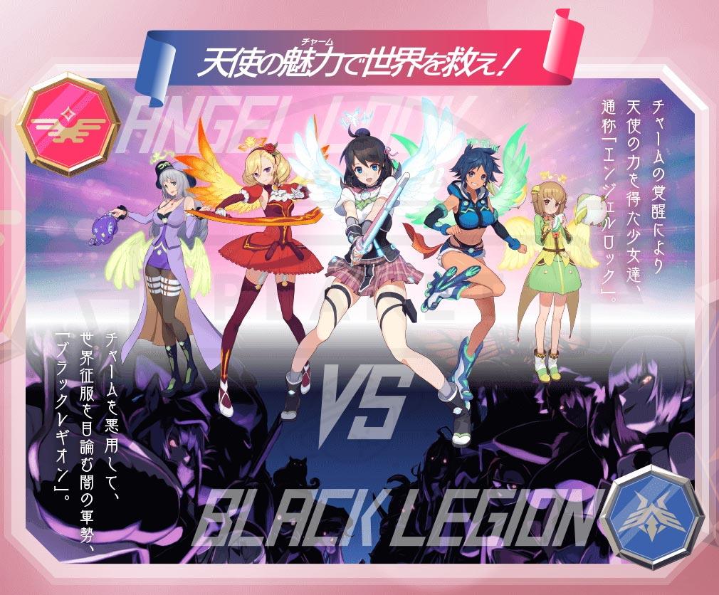 エンジェルロック Feel Girl's Emotion 少女達『エンジェルロック』VS闇の軍勢『ブラックレギオン』イメージ
