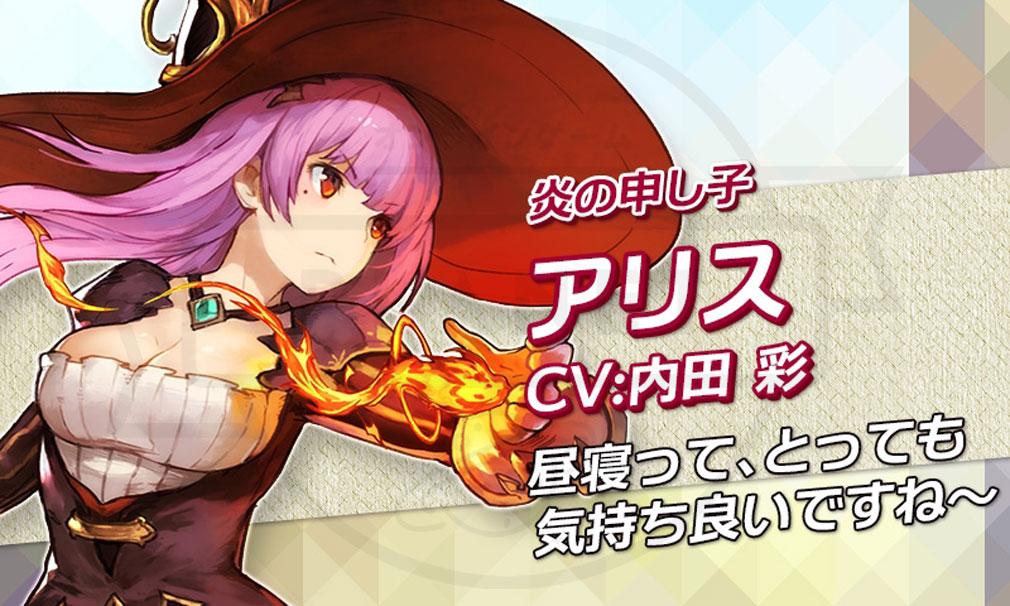 エターナルスカーレット(ES) 紅の騎士団 キャラクター『アリス(CV:内田彩)』イメージ
