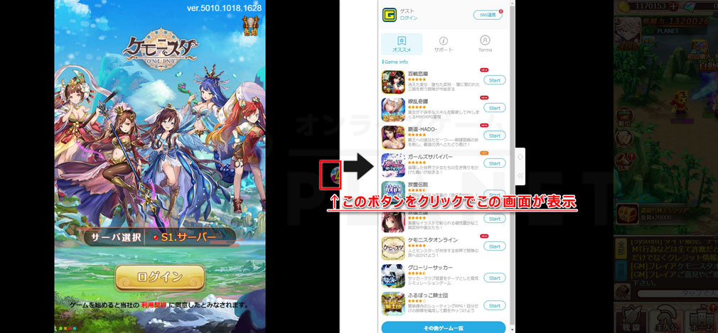 G123.jp PC版のタイトルのスタート画面右側にあるポチっとしたマークと開かれる縦長の画面スクリーンショット