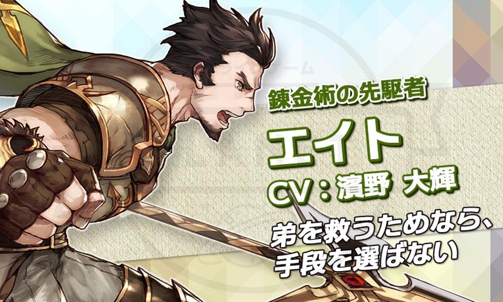 エターナルスカーレット(ES) 紅の騎士団 キャラクター『エイト(CV:濱野大輝)』イメージ