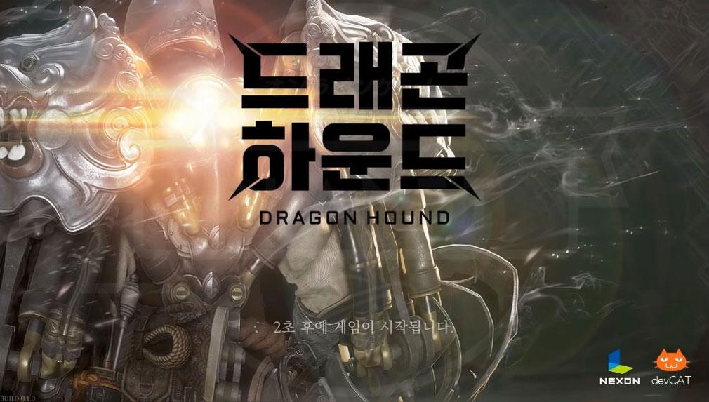 Dragonhound(ドラゴンハウンド) デモ版ゲーム開始画面スクリーンショット