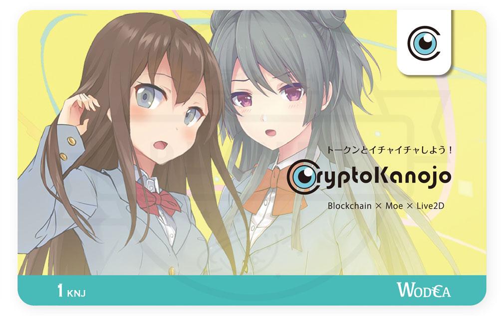 CryptoKanojo(クリプトカノジョ) リアルカード化されたトークンの『CryptoKanojoカード』紹介イメージ