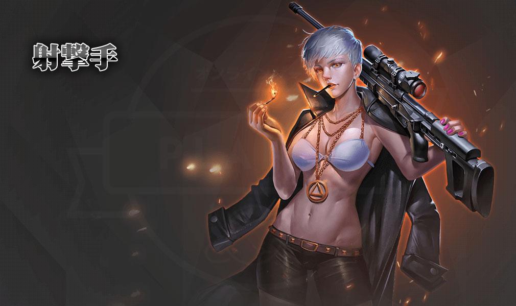 マフィアシティOnline PC 『射撃手』紹介イメージ