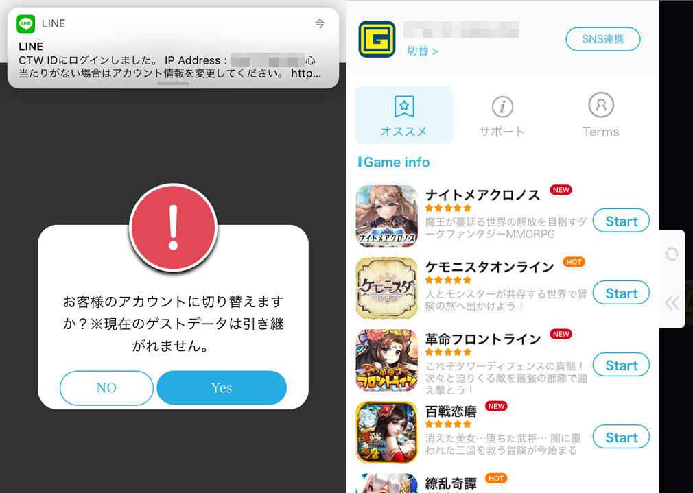 G123.jp スマホ版自分のアカウントでログイン切り替え、ログイン確認スクリーンショット