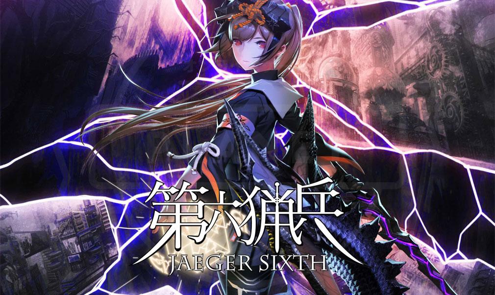 第六猟兵 -JAEGER SIXTH- メインイメージ