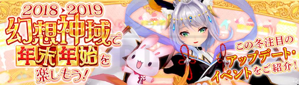 幻想神域-Cross to Fate- 冬休みのアップデート・イベントバナー