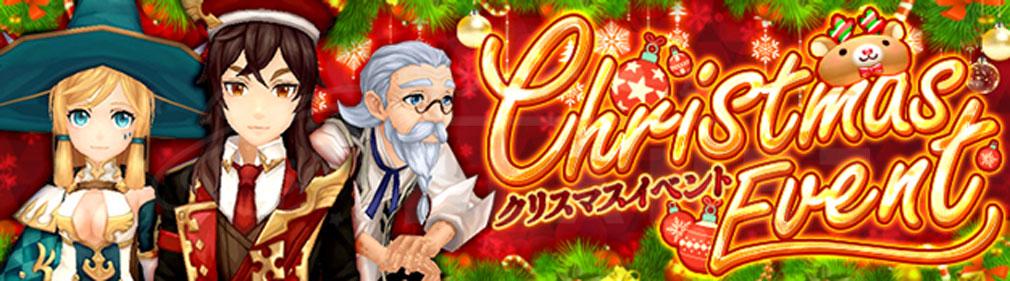 SEVENTH DARK(セブンスダーク) クリスマスイベントバナー
