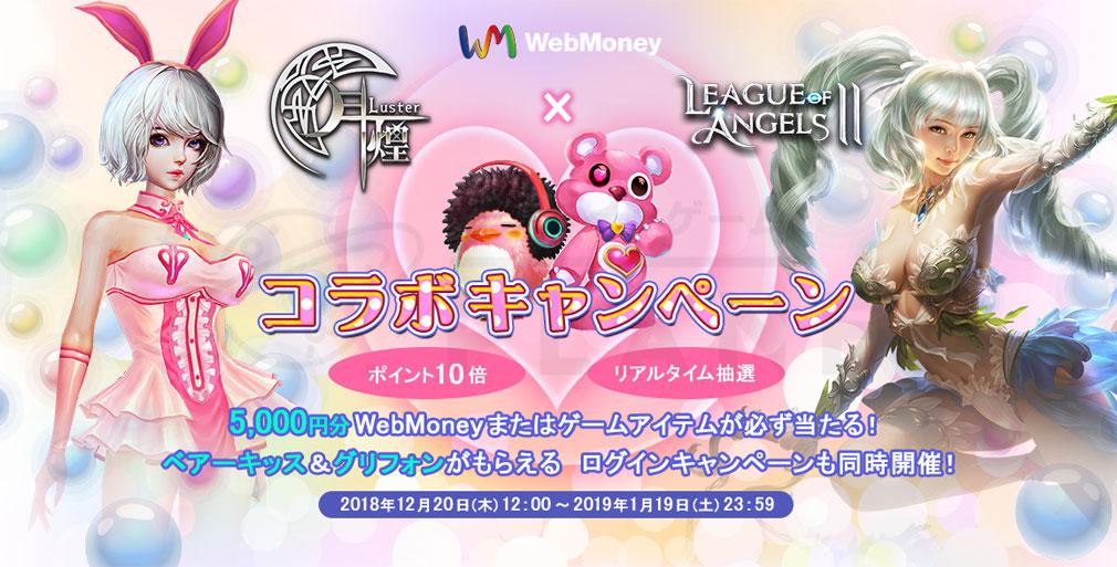 「League of Angels2」×「月煌-Luster-」コラボキャンペーン紹介イメージ