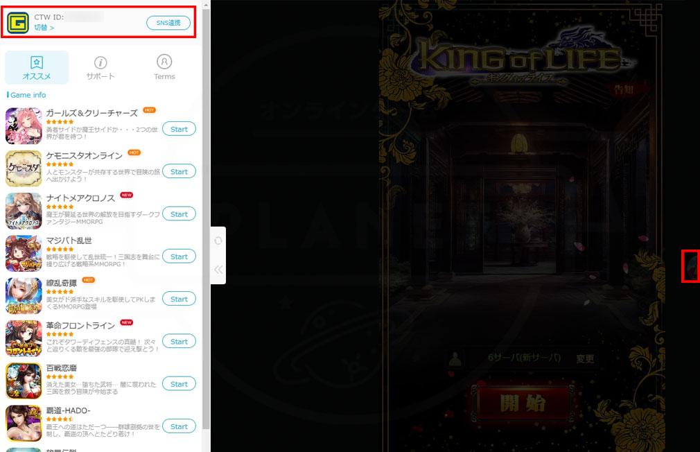 キングオブライフ -King of Life- プレイ中の会員登録、ログイン画面スクリーンショット