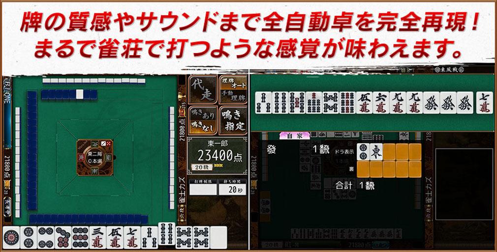 オンライン麻雀 Maru-Jan 徹底的にリアルにこだわったサウンド紹介イメージ