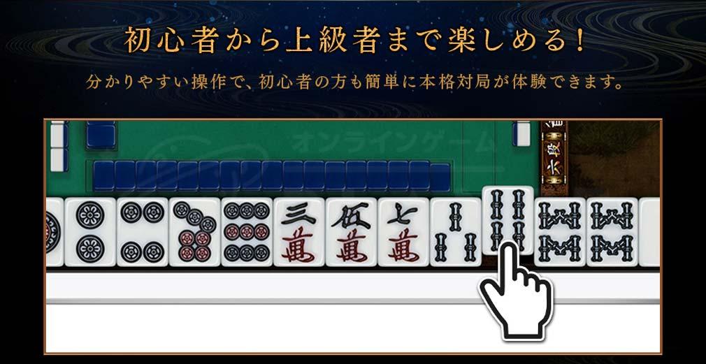 オンライン麻雀 Maru-Jan 初心者から上級者まで遊べる紹介イメージ