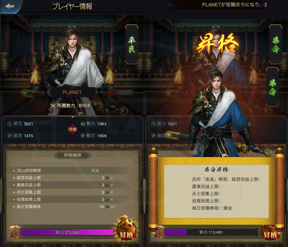 キングオブライフ -King of Life- プレイヤーキャラクター、官職昇格スクリーンショット