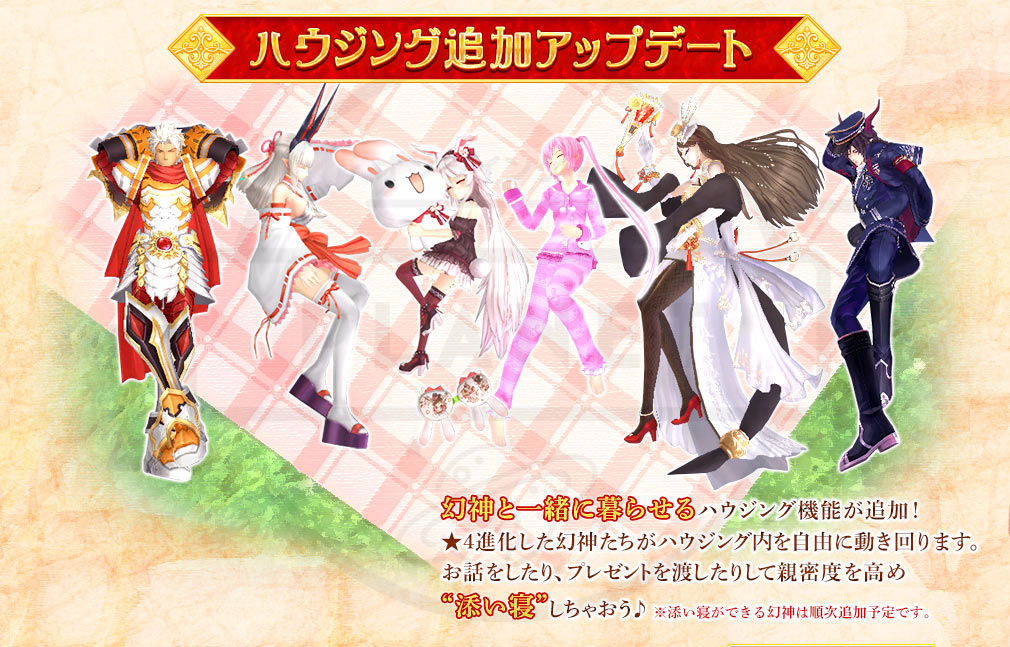 幻想神域-Cross to Fate- ハウジングシステムに新機能が追加される紹介イメージ