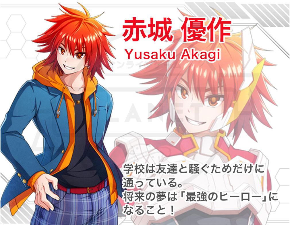暁のブレイカーズ PC キャラクター『赤城 優作(あかぎ ゆうさく)』イメージ