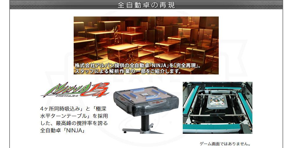 オンライン麻雀 Maru-Jan 全自動卓を再現したプロセス紹介イメージ