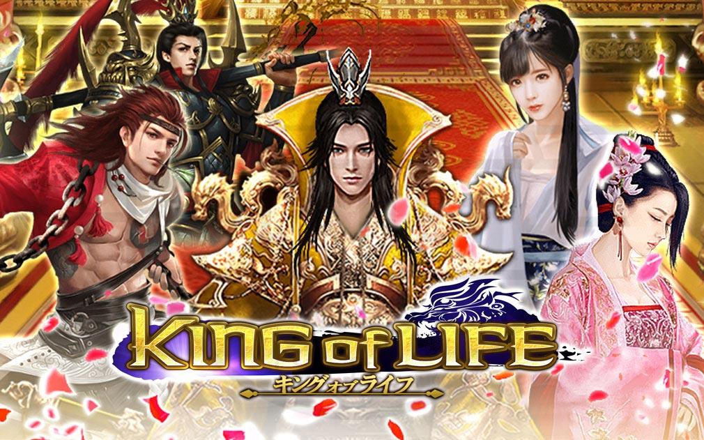 キングオブライフ -King of Life- メインイメージ