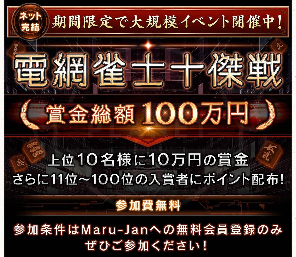 オンライン麻雀 Maru-Jan 期間限定大規模イベント開催紹介イメージ