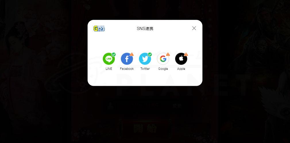 キングオブライフ -King of Life- [SNS連携]選択画面スクリーンショット