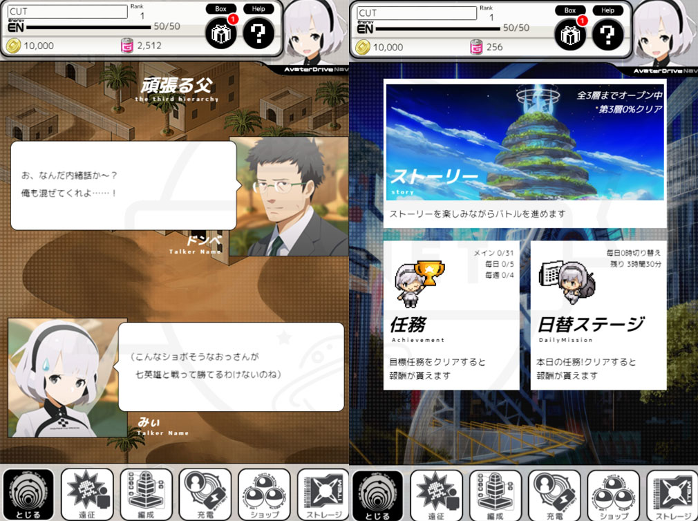 アバタードライブ:Re(アバドラ) PC ストーリーパート、クエスト選択スクリーンショット