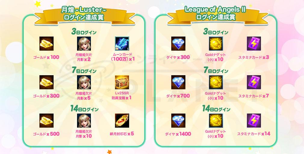 「League of Angels2」、「月煌-Luster-」コラボログイン達成賞紹介イメージ