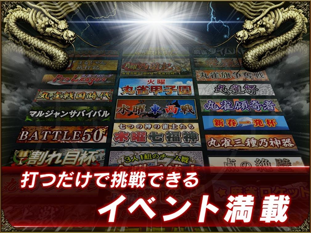 オンライン麻雀 Maru-Jan 多種多彩なイベント紹介イメージ