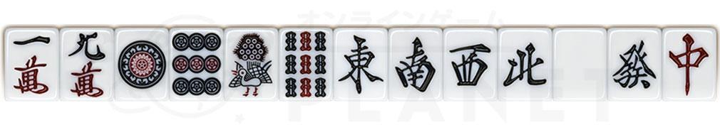 オンライン麻雀 Maru-Jan 麻雀牌イメージ