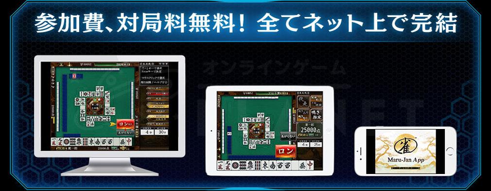 オンライン麻雀 Maru-Jan 全てのデバイス対応紹介イメージ