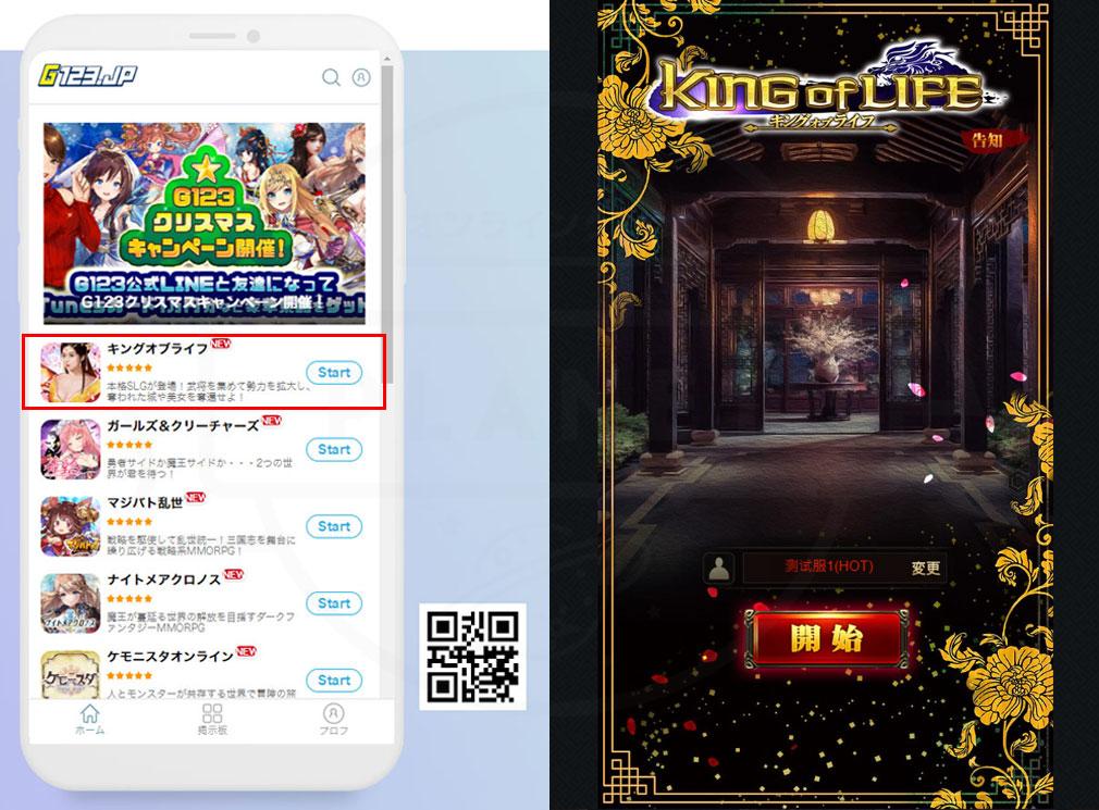 キングオブライフ -King of Life- 配信元CTWトップページ、ログイン画面スクリーンショット