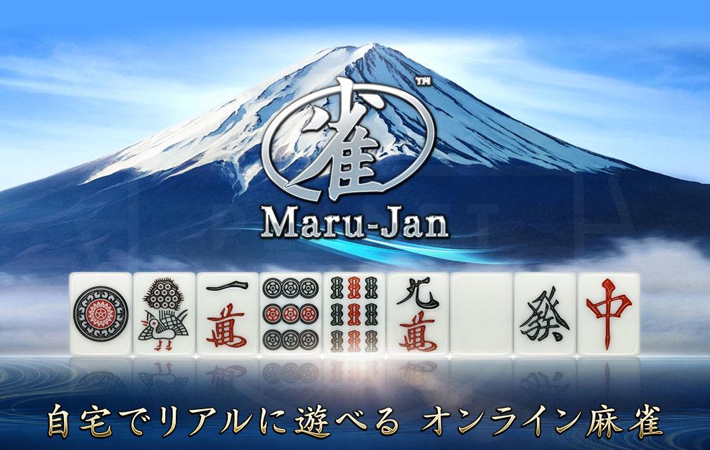 オンライン麻雀 Maru-Jan キービジュアル