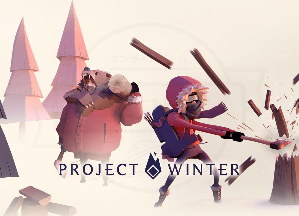 Project Winter PC メインイメージ