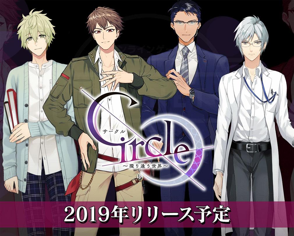 Circle 環り逢う世界 PC リリース前メインイメージ
