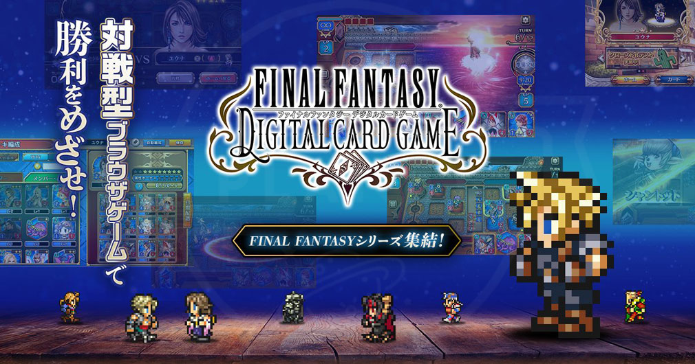 FINAL FANTASY DIGITAL CARD GAME(FFDCG) PC メインイメージ