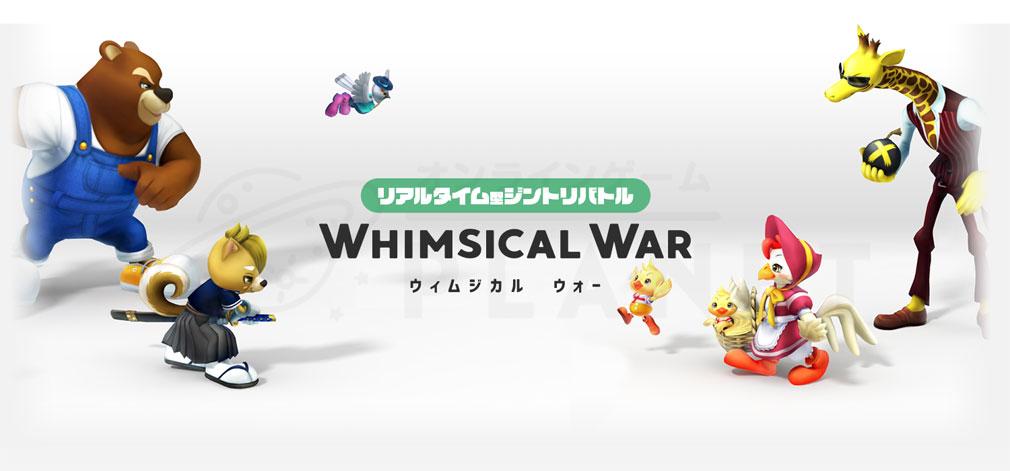 ウィムジカル ウォー(Whimsical War) PC キービジュアル