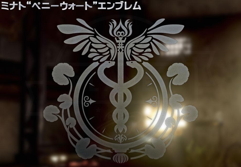 GOD EATER 3(ゴッドイーター3) GE3 PC ミナト『ペニーウォート』シンボル紹介イメージ
