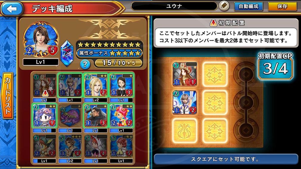FINAL FANTASY DIGITAL CARD GAME(FFDCG) PC デッキ編成配置スクリーンショット