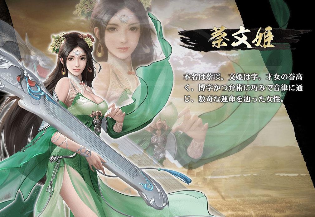 天下三分 -果て無き戦場- PC キャラクター『蔡文姫』紹介イメージ