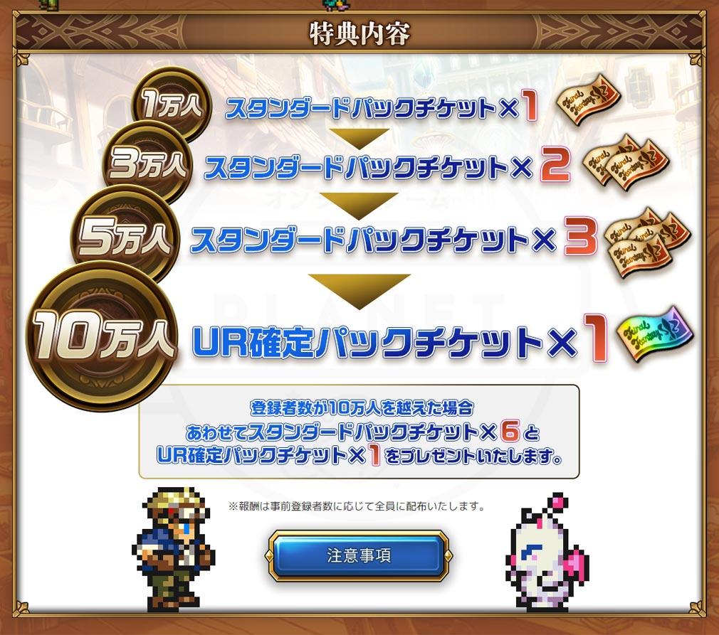 FINAL FANTASY DIGITAL CARD GAME(FFDCG) PC 事前登録特典紹介イメージ